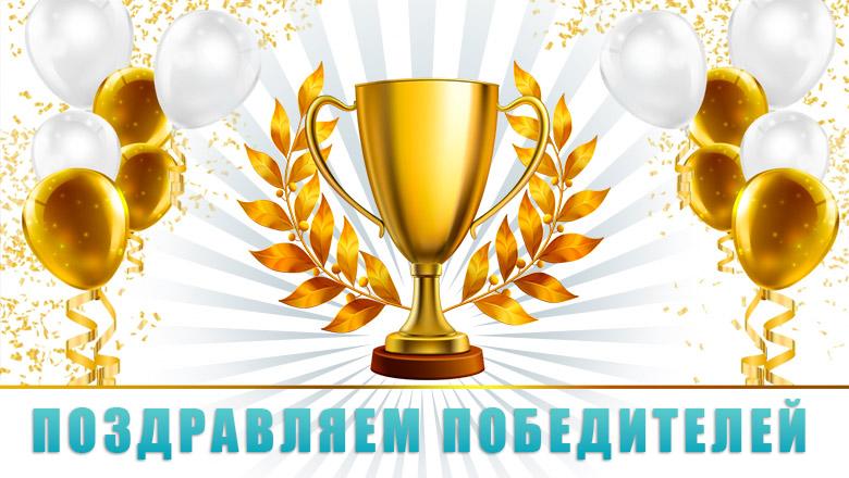 Поздравление с победой в тендере 74